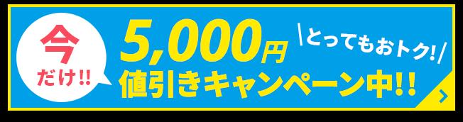 今だけ!!とってもおとく5,000円値引きキャンペーン中!!まずはお問い合わせ
